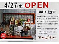 mil-poa(ミルポア)イオン松江店