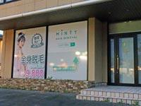 【松江】『ミンティー田和山FC店』1回ごとの支払いで通いやすい脱毛サロン「MINTY」の新店舗が田和山にオープン