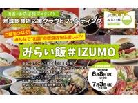 【出雲】ご縁をつなぐ!みんなで出雲の飲食店を応援しよう!地域飲食店応援クラウドファンディング『みらい飯#IZUMO』