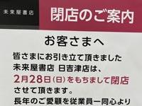 【閉店】イオンモール日吉津の『未来屋書店 日吉津店』が2021年2月28日をもって閉店予定