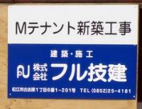 東津田で建築中の...