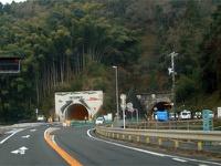 新三刀屋トンネル 供用開始