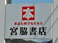 【出雲】【松江】相次いで閉店を発表されたイオンモール出雲とイオン松江SCの書店跡に「宮脇書店」が出店予定