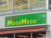 カフェ&バル MocoMoco(モコモコ)