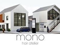 mono hair atelier(モノ ヘアー アトリエ)