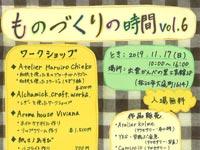 ものづくりの時間 Vol.6
