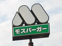 モスバーガー 益田店