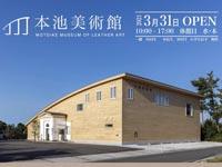 【米子】『本池美術館 MOTOIKE MUSEUM』世界で唯一無二の革人形師「本池秀夫」による世界初のレザーアートミュージアム 2021年3月31日開館予定