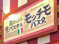 モッチモパスタ 松江山代店
