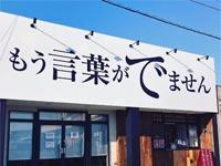【松江】【米子】シャミネ松江&マルイ両三柳に高級食パン専門店『もう言葉が出ません』がオープン予定