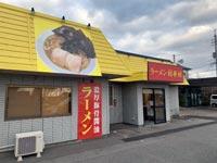 【米子】新開の431号沿いに横浜家系濃厚豚骨醤油ラーメンのお店がまもなくオープン予定『ラーメン村井村』
