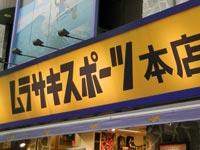 ムラサキスポーツ ゆめタウン出雲店