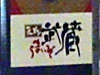 ラーメン うまいぞ武蔵 渡橋店(仮称)