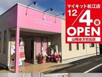 【松江】あなたの「きっと」を叶えるサロン「マイキット」が山陰地方初出店2020年12月4日オープン『マイキット 松江店』