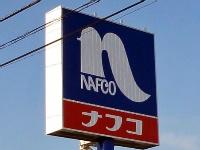 ホームプラザナフコ 浜田店 増床