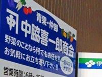 中脇喜一郎商会