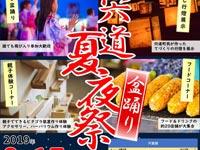 宍道 夏夜祭 盆踊り 2019