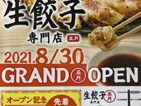 【出雲】『生餃子専門店 菜月(なづき)』医大通りに生餃子専門店が本日2021年8月30日オープン予定