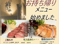 【松江】お家でプロの味!『根っこや』さんがお持ち帰りメニューをはじめられました!
