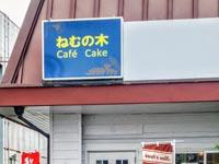【出雲】『ねむの木』塩冶HOKプラザに小さな喫茶店が2021年8月5日オープン