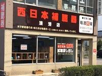 西日本補聴器 境港店