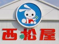 西松屋 益田中吉田店