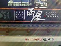 酒・タバコ専門店 西屋 中町店