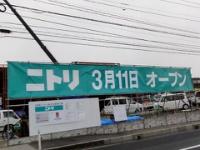 ニトリ松江店 3月11日オープン
