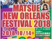 松江ニューオーリンズ・フェスティバル2018