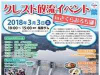 尾原ダムクレストゲート放流イベント