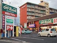 【閉店】『オフハウス 出雲塩冶店』が2021年9月5日をもって閉店予定【出雲】
