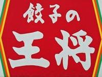 松江・出雲・米子の「餃子の王将」がまもなく閉店