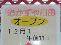 【閉店】おかずや川田