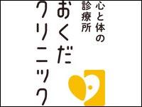 【松江】新たな心療内科・精神科クリニックが卸団地に2021年4月開院予定『心と体の診療所 おくだクリニック』