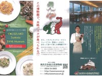 【奥出雲】奥出雲多根自然博物館6Fにパスタレストランがオープン『OKUIZUMO Trattoria TANEmuseum』