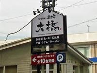 シャミネ松江のお食事処「奥出雲 大橋」が西津田へ移転オープン