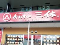 【米子】松江で人気のおむすび専門店が上福原ガストとなりに本日(2020年3月31日)オープン予定『おむすび三休 米子上福原店』