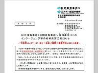 尾道松江線 松江自動車道 IC・構造物等の名称決定