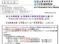 松江道全線開通日&加茂岩倉PA供用開始日が決定