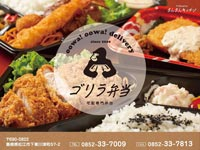 【松江】下東川津町に2020年4月20日オープンの弁当デリバリー専門サービス『ゴリラ弁当 oowa!oowa!delivery(ウホウホデリバリー)』