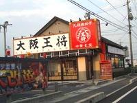大阪王将 斐川店