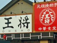大阪王将 出雲ゆめタウン店