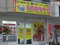 【閉店】おたからや 上乃木店