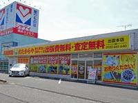 おたからや 出雲本店 松江駅前店 シンコー玉湯店