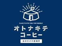【出雲】出雲市役所近くに「大人のための基地&コーヒー店」が2020年9月29日オープン予定『オトナキチコーヒー』