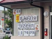 極みの手 松江西川津店