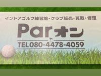 【松江】『Par オン』だんだん道路川津ICそばに「インドアゴルフ練習場」が2021年6月3日オープン