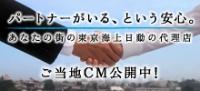 東京海上日動 ご当地CM