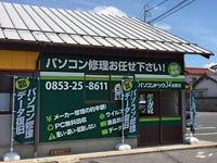 パソコンドック24 出雲店