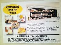 プチアンジュ シャミネ松江店